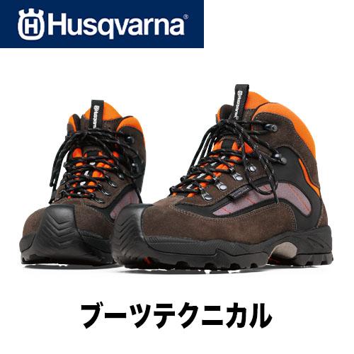 ハスクバーナ/Husqvarna ブーツ テクニカル 防護用品 アクセサリー ブーツ 林業 造園 レジャー キャンプ