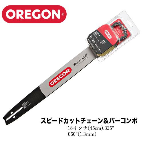 オレゴン スピードカット チェーン&バー【18インチ(45cm)】【.325