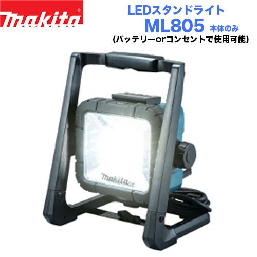 マキタ ML805 充電式LEDスタンドライト 本体のみ【マキタ】【充電式ライト】【LEDライト】【作業灯】【アウトドア】