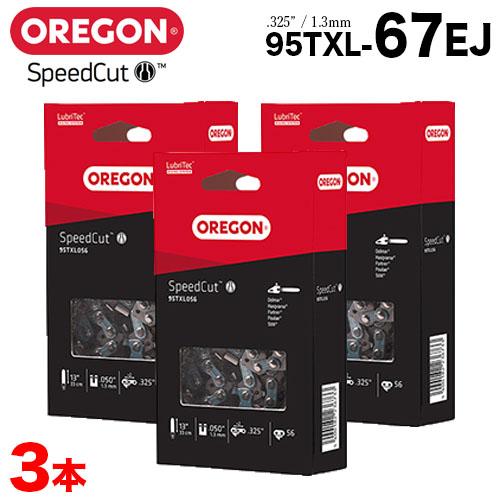 【送料無料】オレゴン スピードカットチェーン 95TXL-67EJ 3本入 ループチェーン 替え刃 ソーチェン チェーンソー チェンソー スチール ハスクバーナ ゼノア マキタ【品番:95TXL067EJ】