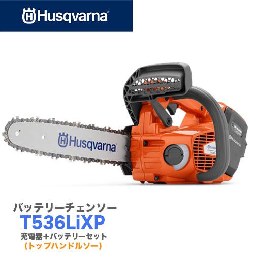 【送料無料】ハスクバーナ 充電式 バッテリー チェンソー T536LiXP バッテリー+充電器セット【30cm】【3/8