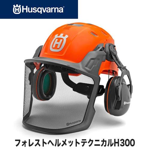 ハスクバーナ フォレストヘルメット テクニカル H300【防護用品】【チェンソー】