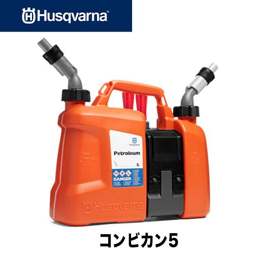 ハスクバーナ コンビカン5 燃料缶5L+オイル缶2.5L【燃料缶】【オイル缶】【携行缶】