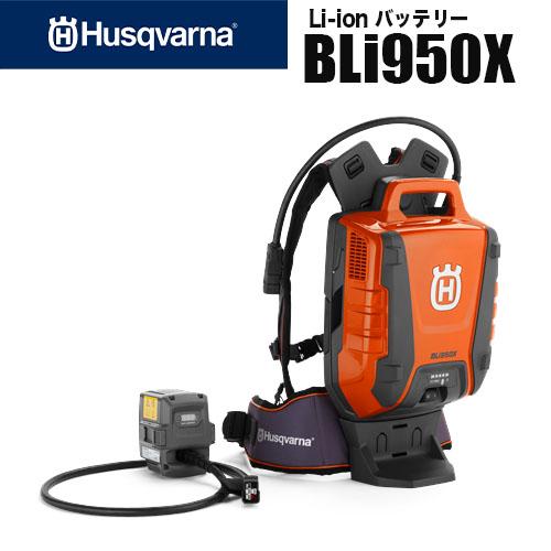 ハスクバーナ 背負式 バッテリー BLi950X 大容量バッテリー 背負式バッテリー ハスクバーナ バッテリー 966776001