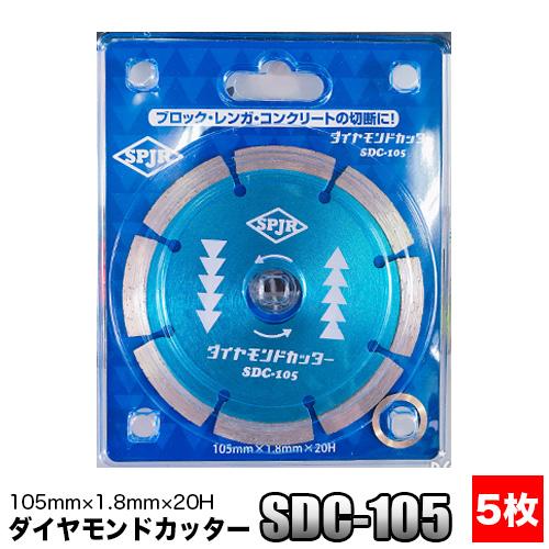 SPJR サンピース ダイヤモンドカッター SDC-105 5枚セット 105mm×1.8mm×20H【ダイヤモンドカッター】【105mm】【サンピース】【SPJR】