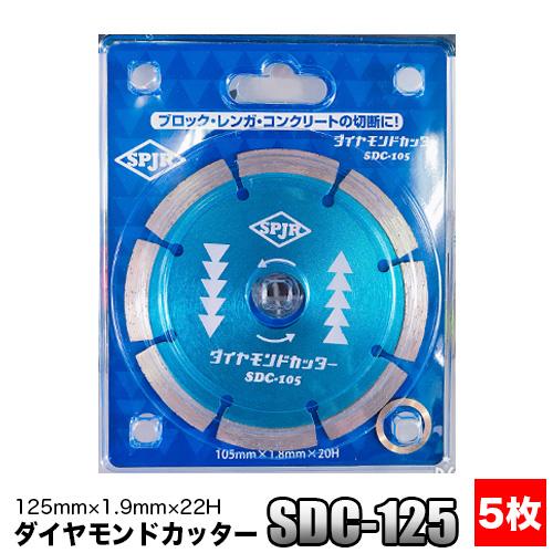 SPJR サンピース ダイヤモンドカッター SDC-125 5枚セット 125mm×1.9mm×22H【ダイヤモンドカッター】【125mm】【サンピース】【SPJR】