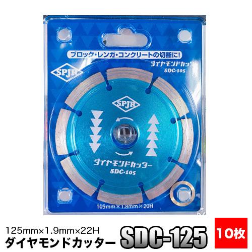 SPJR サンピース ダイヤモンドカッター SDC-125 10枚セット 125mm×1.9mm×22H【ダイヤモンドカッター】【125mm】【サンピース】【SPJR】