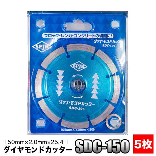SPJR サンピース ダイヤモンドカッター SDC-150 5枚セット 150mm×2.0mm×25.4H【ダイヤモンドカッター】【105mm】【サンピース】【SPJR】