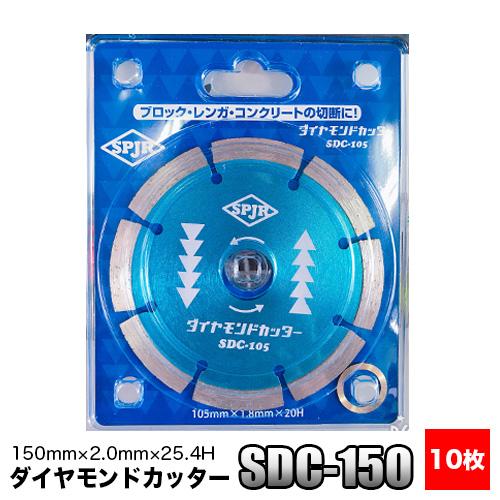 SPJR サンピース ダイヤモンドカッター SDC-150 10枚セット 150mm×2.0mm×25.4H【ダイヤモンドカッター】【105mm】【サンピース】【SPJR】