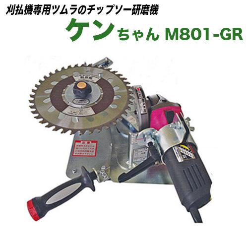 ツムラ チップソー研磨機 ケンちゃん M801-GR【刈払機】【チップソー】【メンテナンス】
