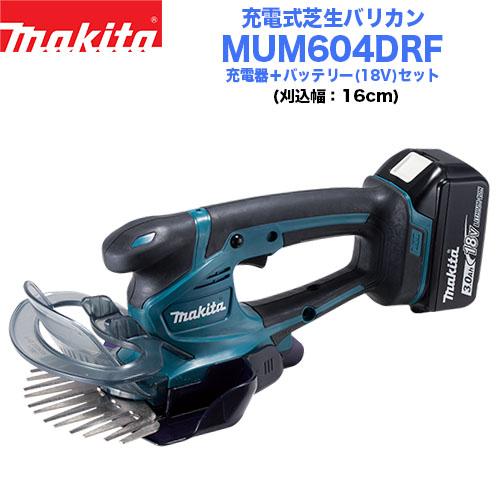 マキタ 充電式芝生バリカン MUM604DRF バッテリー+充電器セット 18V 160mm マキタ電動工具 充電式バリカン バリカン 芝生バリカン