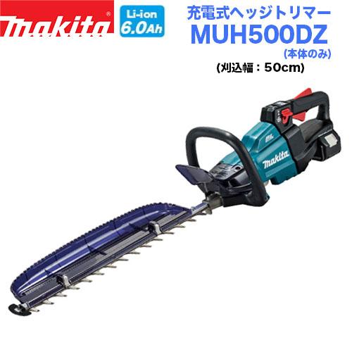 マキタ 充電式ヘッジトリマー MUH500DZ 本体のみ 500mm 刈り幅50cm マキタ電動工具 充電式ヘッジトリマー ヘッジトリマー 充電式バリカン バリカン