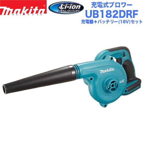 マキタ 充電式ブロワー UB182DRF バッテリー+充電器セット【18V】【3.0Ah】【マキタ電動工具】【充電式ブロワー】【ブロワ】【集じん】