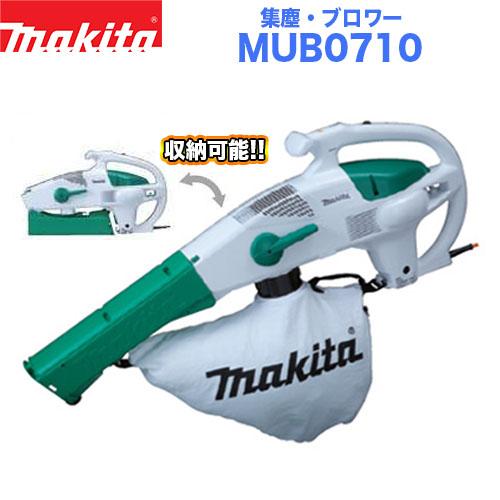 マキタ 集じんブロワー MUB0710 AC100V 集じん容量20L マキタ電動工具 集じんブロワー ブロワー 集じん