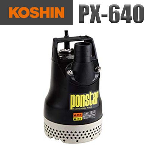 工進 汚水用水中ポンプ ポンスター(40mm60HZ) PX-640【工進】【KOSHIN】【水中ポンプ】【電動】【ウォーターポンプ】【水ポンプ】【PX-640】【60HZ】【ポンスター】【モーターポンプ】【給水ポンプ】