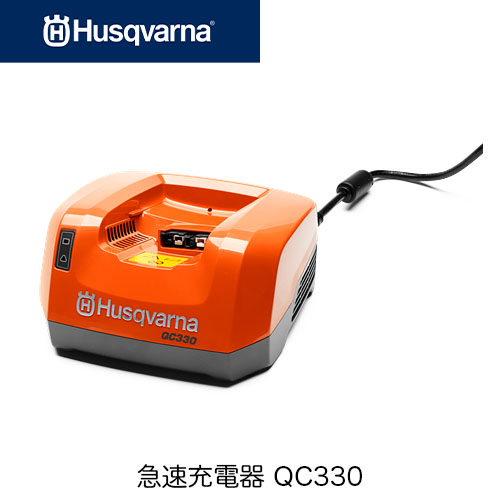 Husqvarna ハスクバーナ 急速充電器 QC330 967091404