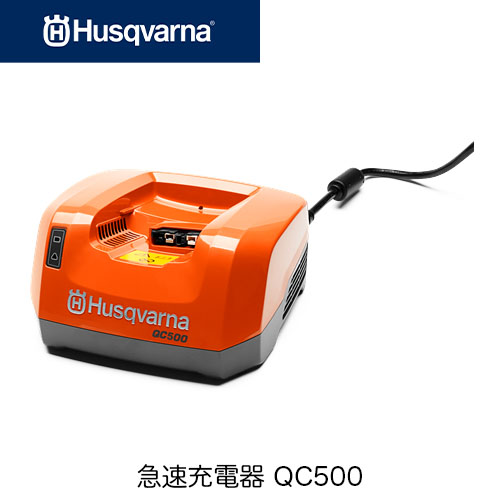 Husqvarna ハスクバーナ 急速充電器 QC500 967091504