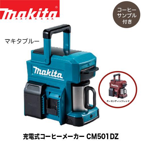 【コーヒーサンプル付き】マキタ 充電式コーヒーメーカー CM501DZ /CM501DZAR (本体のみ) バッテリー+充電器別売り マキタ電動工具 コーヒーメーカー