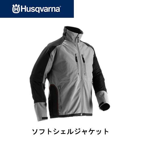 ハスクバーナ Husqvarna ソフトシェルジェケット Husqvarna チェーンソー チェンソー 作業服 ワークウェア