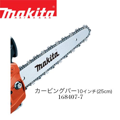 マキタ カービングガイドバー 25cm 商品追加値下げ在庫復活 10インチ 1 4 1.3mm 60 MUC254CD用 カービングバー ガイドバー 品番:168407-7 チェンソー チェーンソー マキタチェンソー ME230T用 替え刃 日本