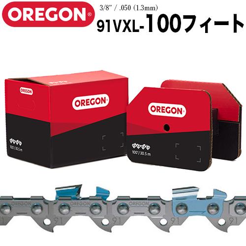 【送料無料】オレゴン リールチェン 91VXL 100フィート リールチェーン OREGON【91VXL-100R】 (91VXL100R) ソーチェン チェンソー 替刃