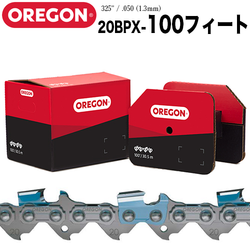 【送料無料】オレゴン リールチェン 20BPX 100フィート リールチェーン OREGON【20BPX-100R】 (20BPX100R) ソーチェン チェンソー 替刃