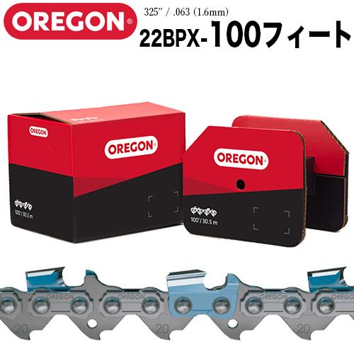 【送料無料】オレゴン リールチェン 22BPX 100フィート リールチェーン OREGON【22BPX-100R】 (22BPX100R) ソーチェン チェンソー 替刃