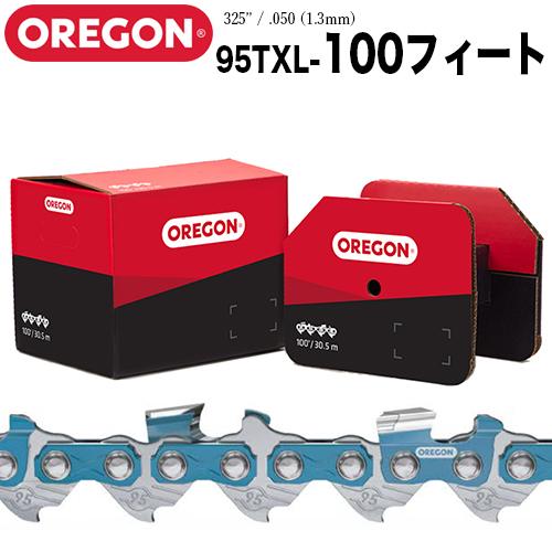 【送料無料】オレゴン リールチェン 95TXL 100フィート リールチェーン OREGON【95TXL-100R】 (95TXL100R) ソーチェン チェンソー 替刃