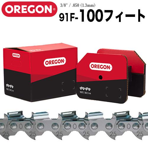【送料無料】オレゴン リールチェン 91F 100フィート リールチェーン OREGON【91F -100R】 (91F100R) ソーチェン チェンソー 替刃