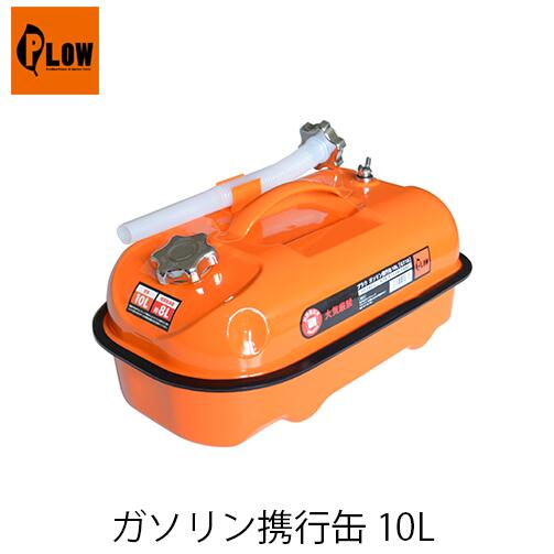 UN規格適合品 別倉庫からの配送 消防法適合品 いつでも送料無料 PLOW ガソリン携行缶 10L PH-GT10 横型 10リットル 金属製ノズルキャップ プラウ ガソリンタンク
