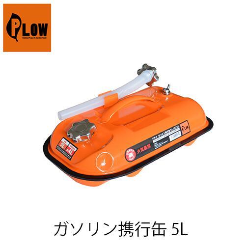 UN規格適合品 消防法適合品 PLOW ガソリン携行缶 5L PH-GT5 5リットル 物品 金属製ノズルキャップ ガソリンタンク 出色 横型 プラウ