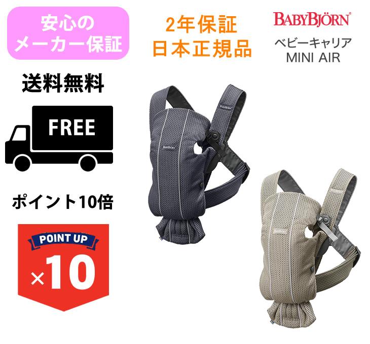 「2年保証」「日本正規品」 「送料無料」「ポイント10倍」2018年モデル ベビービョルン ベビーキャリア MINI AIR 抱っこひも SG対応