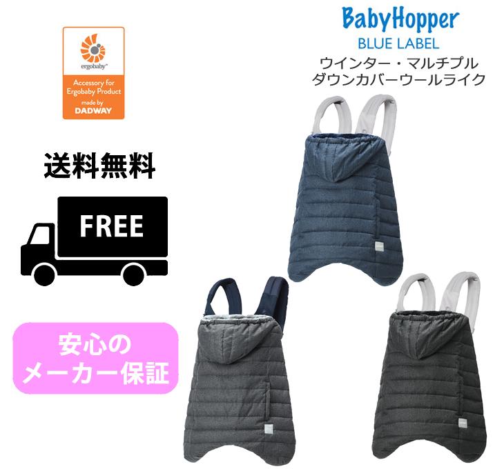「2018年最新モデル」「送料無料」Baby Hopper ベビーホッパー ウインター・マルチプルダウンカバー ウールライク抱っこひも防寒ケープ ベビーカー兼用フットマフ 撥水