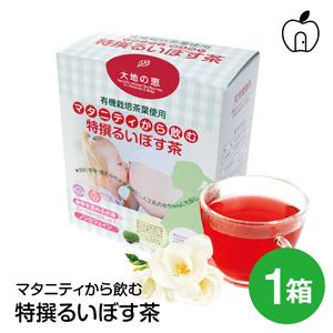 未使用品 マタニティから飲むるいぼす茶 アイテム勢ぞろい 完全無農薬栽培 15パック入り