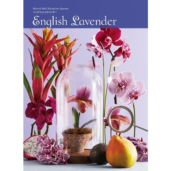 カタログギフト・選べるギフト・イングリッシュラベンダー【English Lavender】10,800円コース【出産内祝 内祝いなどのお祝い返しに】【出産祝い お返し 返礼】【送料無料(※沖縄、離島は除く)】