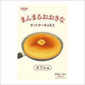 送料無料 北海道、沖縄、離島は1250円頂戴します。 送料無料 昭和産業 まんまるおおきなホットケーキのもと 100g2袋入×6袋