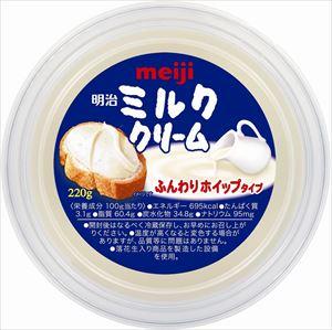 送料無料 北海道 沖縄 離島は1250円頂戴します 明治 買い取り 220g×4個 ミルククリーム タイムセール