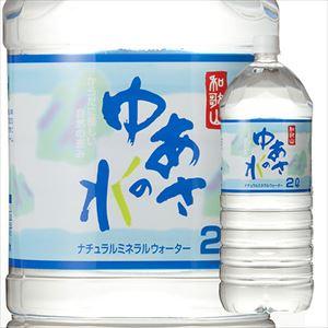 送料無料 和歌山ゆあさの水 新品 2000ml × 12本 国産品