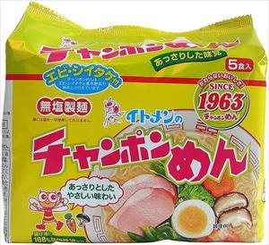 送料無料 北海道 テレビで話題 ストアー 沖縄 離島は1250円頂戴します 5食パック×6個 チャンポンめん イトメン
