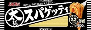 送料無料 北海道、沖縄、離島は1250円頂戴します。 送料無料 昭和 太麺スパゲッティ2.2ミリ 500g×10個