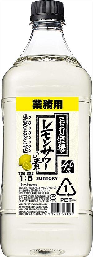 送料無料 北海道 沖縄 新作製品、世界最高品質人気! 離島は1250円頂戴します こだわり酒場のレモンサワーの素 サントリー 濃縮カクテル 買い取り コンク 1800ml