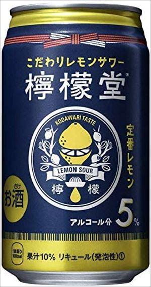 送料無料 北海道 返品不可 格安激安 沖縄 離島は1250円頂戴します 檸檬堂 定番レモン チューハイ 350ml×48本