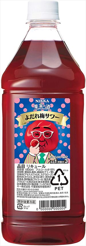 送料無料 お得セット 北海道 沖縄 離島は1250円頂戴します 果実の酒 よだれ梅サワー 1800ml リキュール 現品