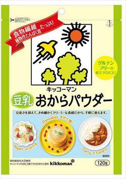 10袋セット 豆乳おからパウダー 120g×10個 キッコーマン 送料無料 SALE 日本メーカー新品