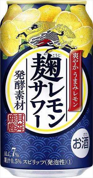店 2ケースまで一個口の送料でお届け キリン 麹レモンサワー 350ml×24本 内祝い チューハイ
