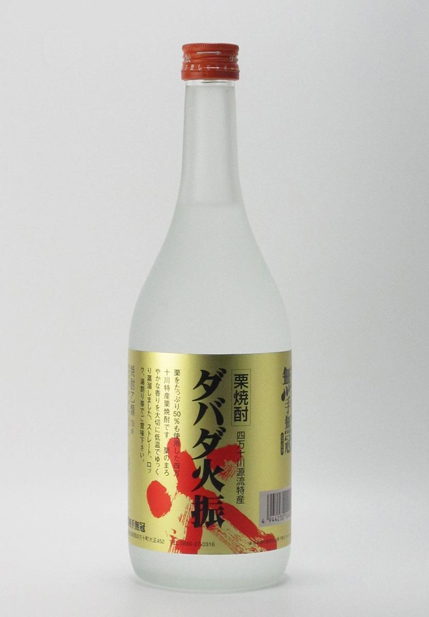 栗焼酎 ダバダ火振 ダバダ火振り 720ml【無手無冠】【02P03Dec16】