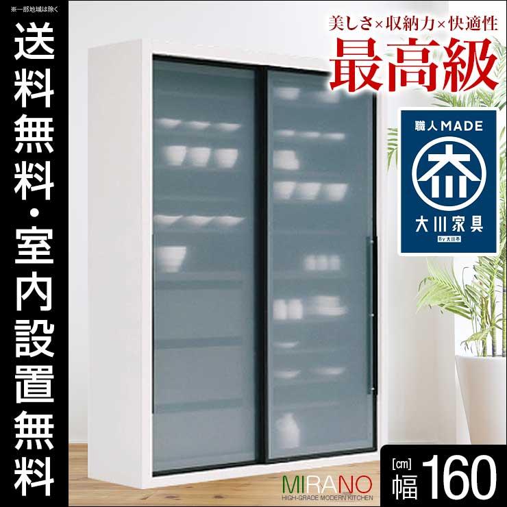 【送料無料/設置無料】 高級ラグジュアリーモダン 食器棚 ミラノ 幅160 奥行45 高さ200 ホワイト