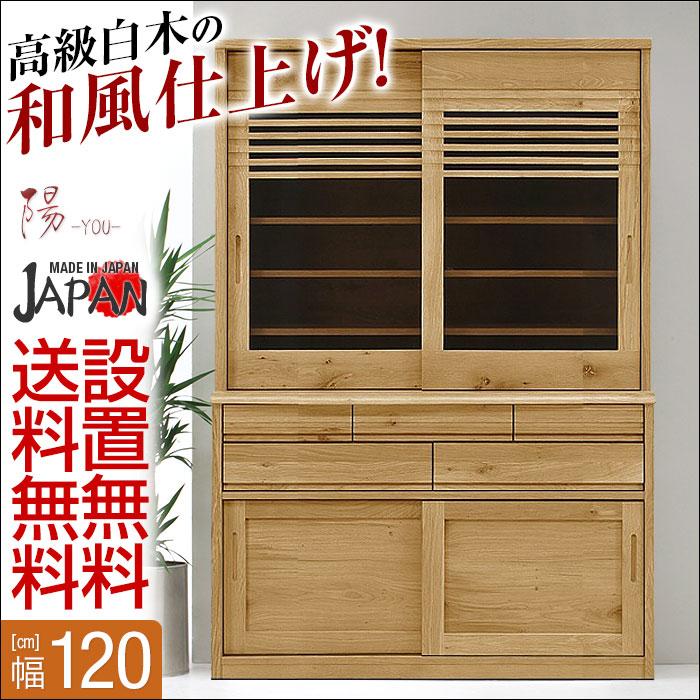 【送料無料/設置無料】 日本製 優しいオーガニックなホワイトオークの和風カップボード 陽 幅120cm 完成品 キッチンストッカー カップボード 天然木 和風 北欧 木製