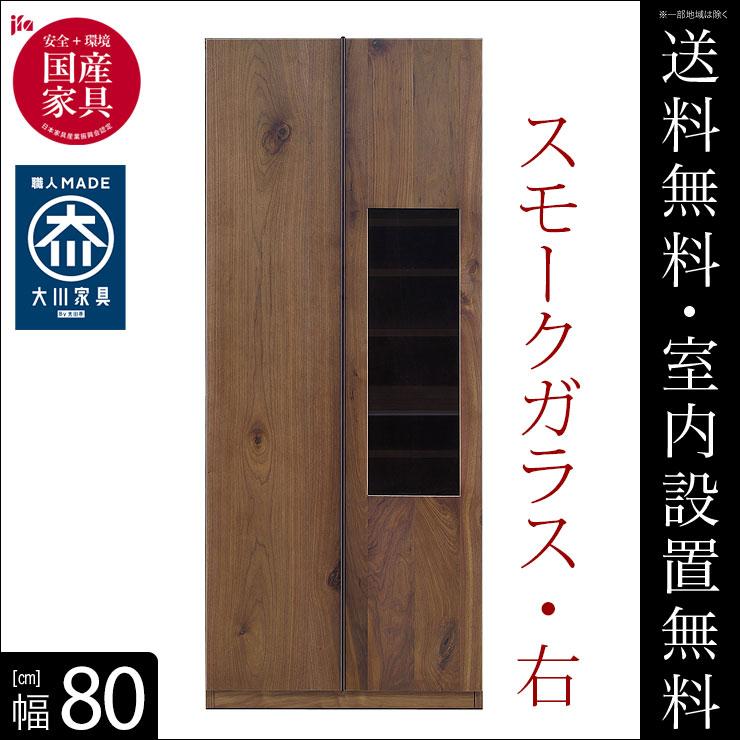 【送料無料/設置無料】 完成品 日本製 ダイニングボード ダビデ ウォールナット無垢 右タイプ 幅80
