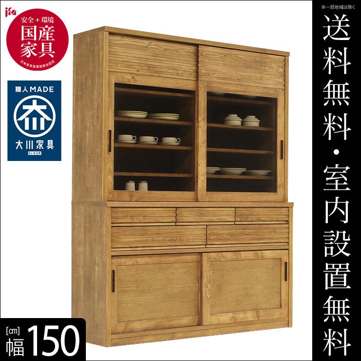 【送料無料/設置無料】 完成品 日本製 無垢ヒノキ 食器棚 サボネア 幅150
